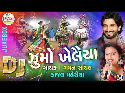 Dj Jhoomo Khelaiya 2017 || Gaman Santhal || Kajal Maheriya || Audio Jukebox.