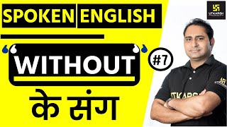 Can You Go Without | Spoken English | By SV Singh Sir