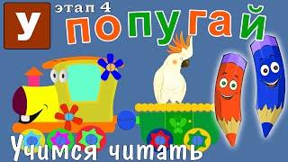 Как научить читать? Учимся читать с Зоопарком Умачка - Этап 4 - Попугай