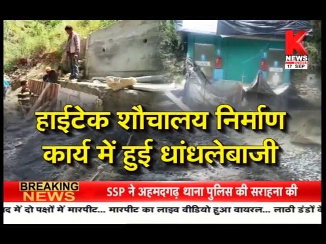 शौचालय निर्माण मे बड़ी घपलेबाजी    Special Report    Knews