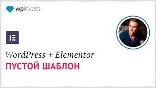 Как создать пустую чистую страницу в WordPress с помощью Elementor