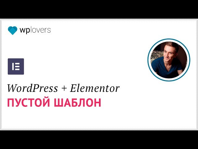 Как создать пустую чистую страницу в WordPress с помощью Elementor