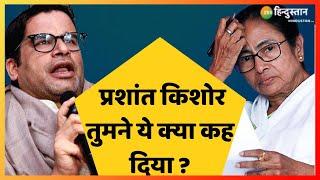 West Bengal Election 2021 : Mamata के रणनीतिकार Prashant Kishor ने PM Modi को भगवान बताया   Mamata