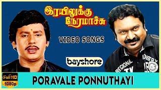 Poravale Ponnuthayi - Rayilukku Neramachu Video Song | Ramarajan | Shantipriya