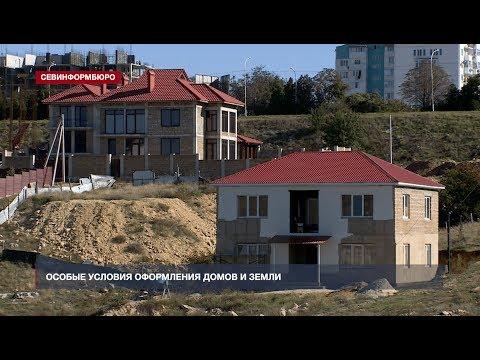 НТС Севастополь: Почти три года есть у севастопольцев для оформления дач в собственность