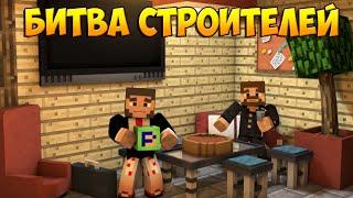 Minecraft Битва строителей #12 - Build Battle - День рождения