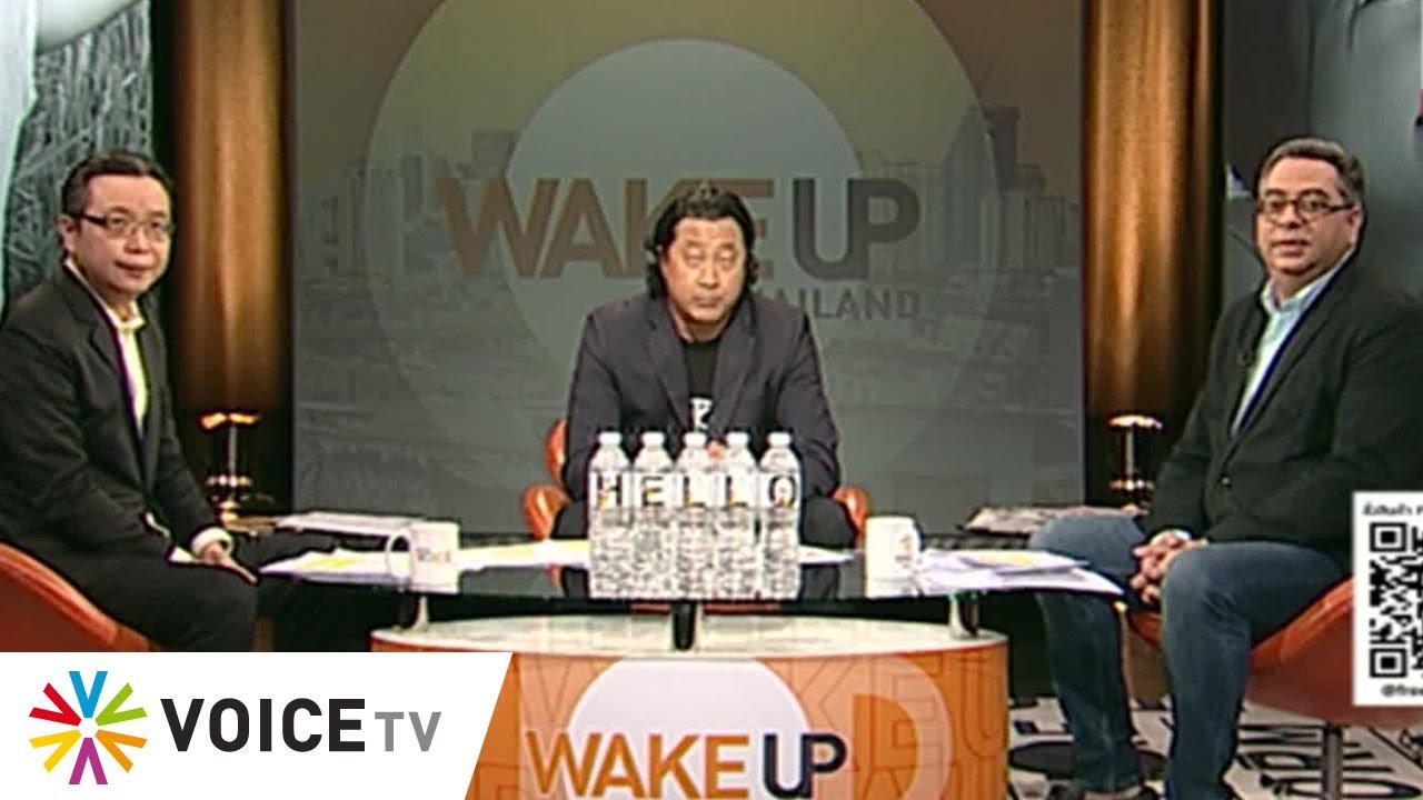 Download Wake Up Thailand ประจำวันที่ 31 สิงหาคม 2563