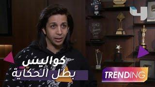 هشام جمال يكشف كواليس أغنية حسين الجسمي