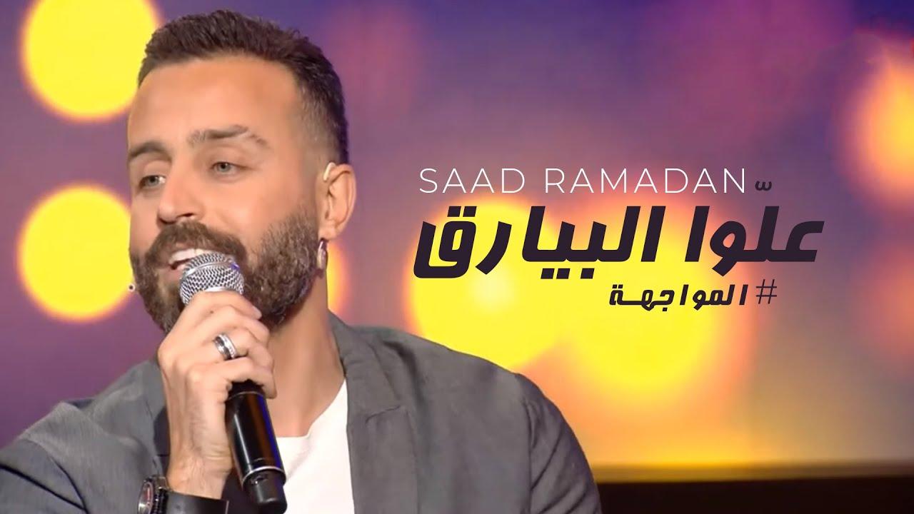 Saad Ramadan - Allou El Bayarek   سعد رمضان - علّوا البيارق (في #المواجهة)
