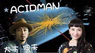 自称「宙おじさん」のACIDMAN大木伸夫さんと宙ガール篠原ともえ...