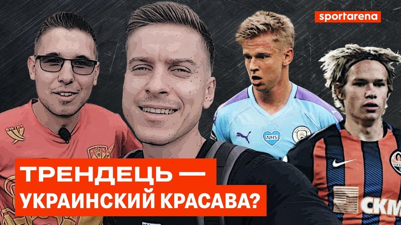 Трендец / Поворознюк - скандал с FootballHub, пиар Мудрика, цензура от Шахтера