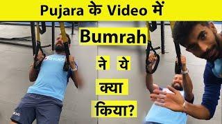 FUNNY: Pujara के Fitness Video में Bumrah ने ये क्या किया? | Ind vs Nz | Sports Tak
