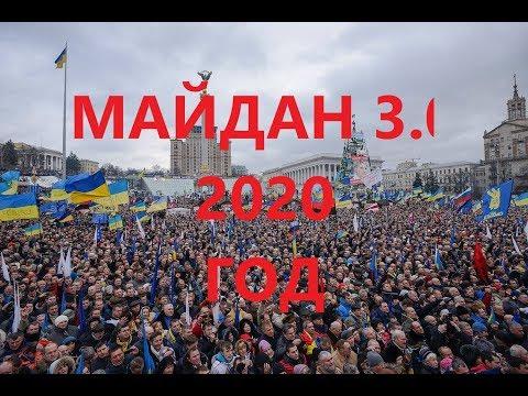 Майдан 3.0 2020 как это будет