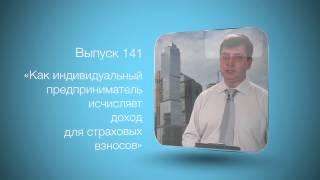 Бухгалтерский вестник ИРСОТ 141