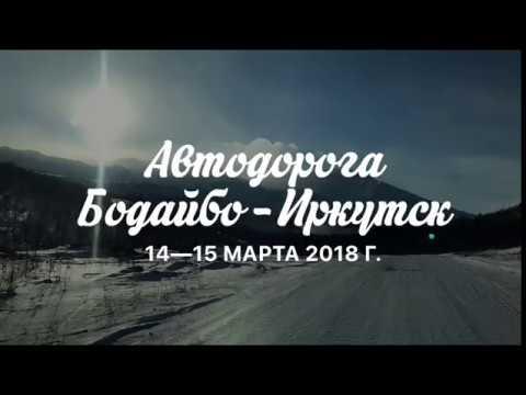 Автодорога Бодайбо - Иркутск