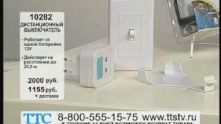 Пульт-выключатель дистанционный(, 2010-07-14T00:04:45.000Z)