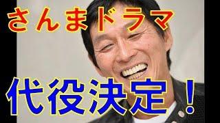 明石家さんま企画ドラマ小出恵介代役決定で感謝! ↓チャンネル登録はこ...