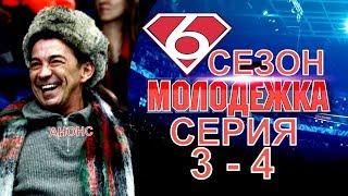 Молодежка 6 сезон 3-4 серия, содержание серии и анонс