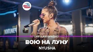 🅰️ Nyusha - Вою На Луну (LIVE @ Авторадио)