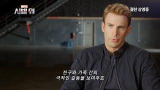 캡틴 아메리카: 시빌 워 마블 히어로 인터뷰 영상
