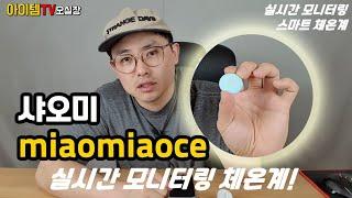 샤오미 실시간 체온계 miaomiaoce 리뷰