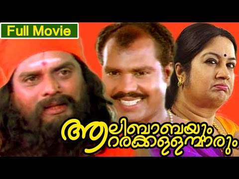 Malayalam Full Movie | Aalibabayum Aararakkallanmarum | Comedy Movie | Ft. Jagathi, jagadeesh