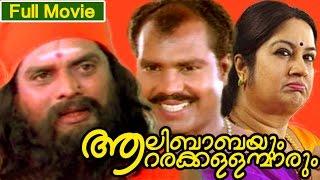 Malayalam Full Movie   Aalibabayum Aararakkallanmarum   Comedy Movie   Ft. Jagathi, jagadeesh