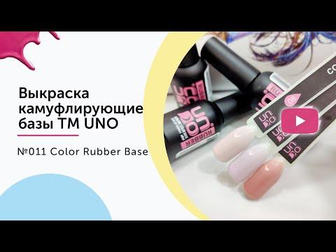 Камуфлирующая база Uno Color Rubber Base №11 (выкраска)