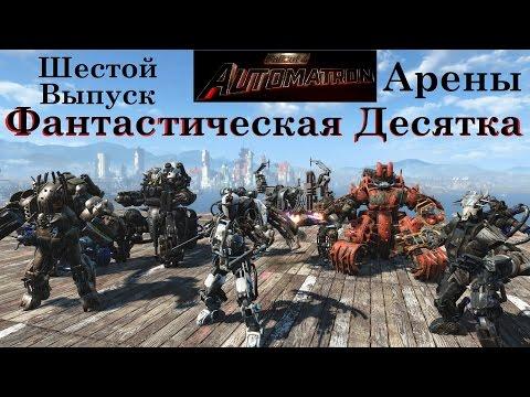 Fallout 4 Шестой Выпуск Арены Фантастическая Десятка