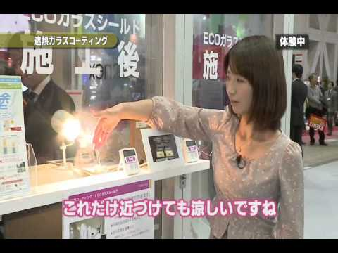 Japan Shop 2013 【展示会PRESS⑦】ECOガラスシールド