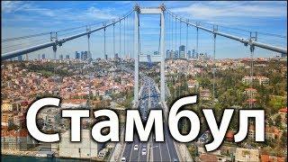 Стамбул - город красок, контрастов и динамики !
