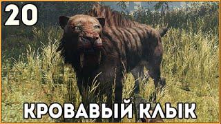 Прохождение Far Cry Primal ● Часть 20 ●  Охота на кровавого клыка (саблезубый тигр)(Плейлист этой игры ▻ http://bit.ly/roboprimal Все мои прохождения ▻ http://bit.ly/robosergall ↓ ↓ ↓ Больше информации ниже ↓..., 2016-03-17T10:00:00.000Z)