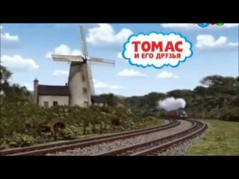Томас и его друзья 13 сезон 13 серия