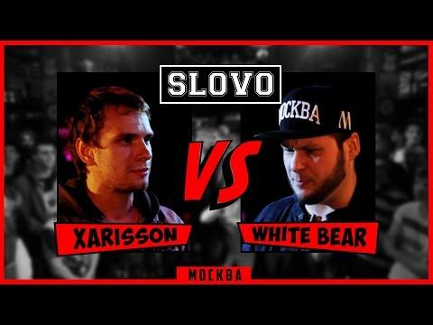 SLOVO | Moscow - WHITE BEAR vs. XARISSON ( II сезон, Main Event )