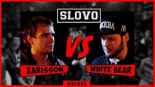 SLOVO | Moscow - WHITE BEAR vs. XARISSON ( II сезон, Main Event )