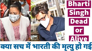 Bharti Singh Dead Or Alive | Death News | Comedian Bharti Singh | Real Or Fake | Breaking News |