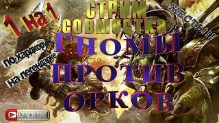 СТРИМ Total War: Warhammer  ГНОМЫ ПРОТИВ ОРКОВ (1 на 1 по сети) по хардкору на легендарке #1