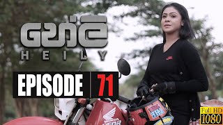 Heily | Episode 71 10th March 2020 Thumbnail