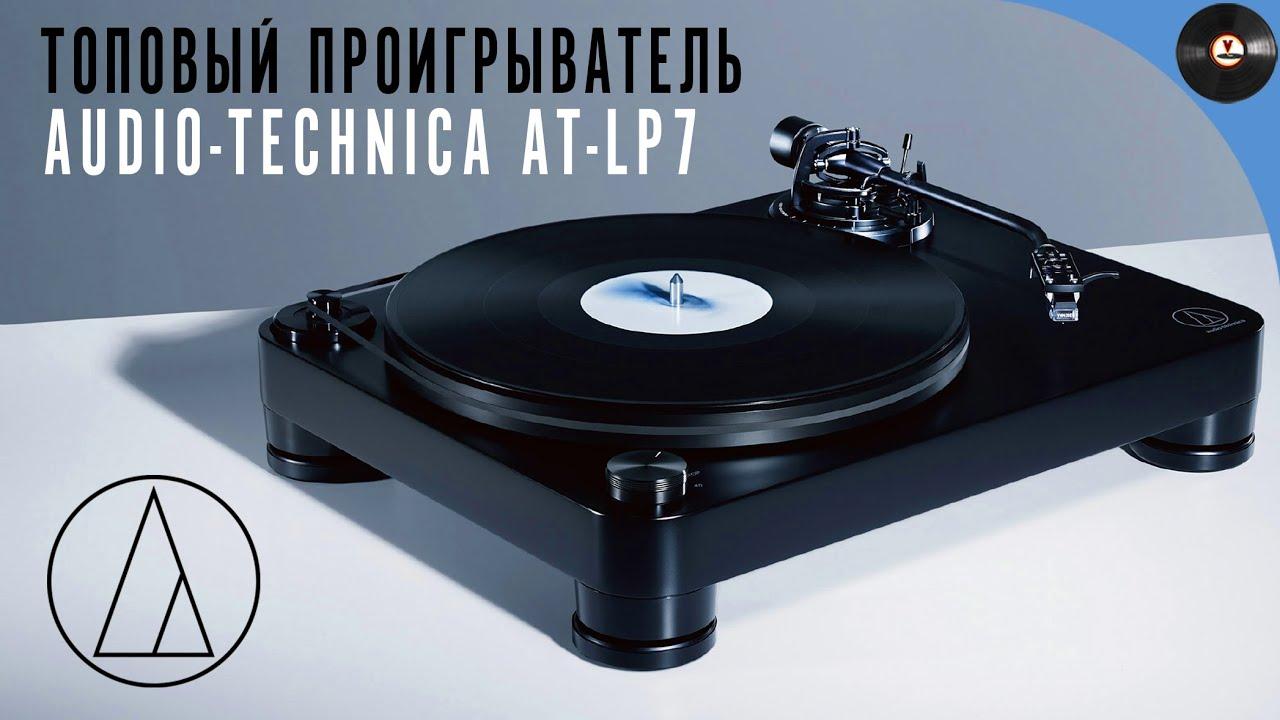 Топовый проигрыватель от Audio-Technica LP7