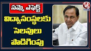 Telangana Government Extended School Holiday Due To RTC Strike | V6 Telugu News