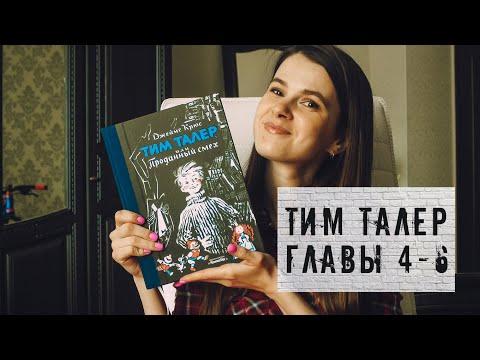 Тим Талер или проданный смех. Главы 4-6.