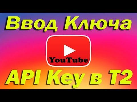 Как залить API Key ключ в Т2 приставку. Не показывает YouTube? Не работает?