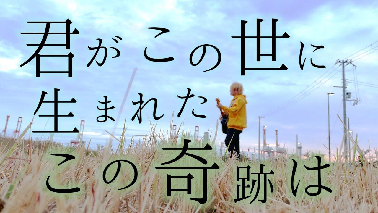 君がこの世に生まれたこの奇跡は【 川崎鷹也-君の為のキミノウタ ...