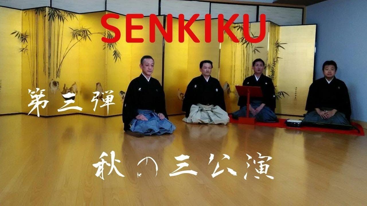 SENKIKU 秋の三公演 第三弾