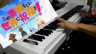 【ピアノで】「fantastic dreamer」弾いてみた【このすばOP】