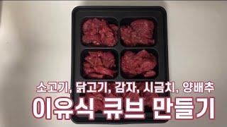 [육아 브이로그] 이유식 큐브 만들기 3탄 / 소고기,…