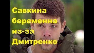 Савкина беременна из-за Дмитренко. Дом-2, Новости шоу-бизнеса, ТНТ