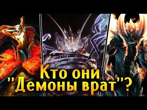 "О ""Демонах врат"" из Devil may cry 4 /Боссы из игры Devil may cry 4 thumbnail"