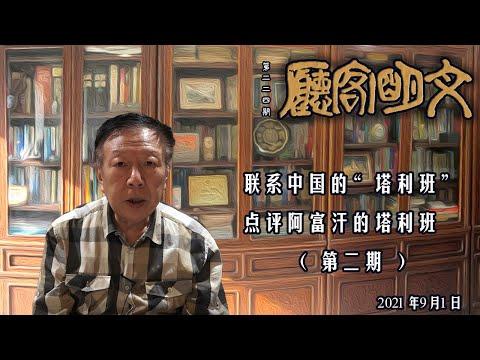 """文明客厅:联系中国的""""塔利班""""点评阿富汗的塔利班(第二期)总第224期 2021年9月1日"""