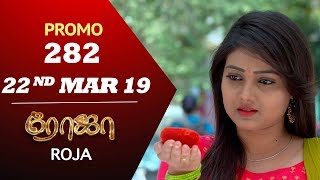 ROJA Promo | Episode 282 2nd Promo | ரோஜா | Priyanka | SibbuSuryan | Saregama TVShows Tamil